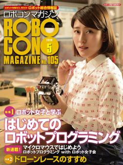 ROBOCON Magazine 2016年5月号-電子書籍