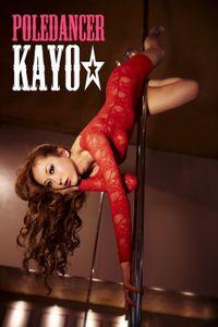 Poledancer KAYO☆