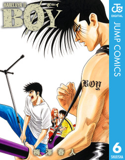 BOY 6-電子書籍