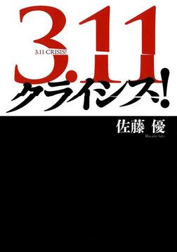 3.11 クライシス!-電子書籍