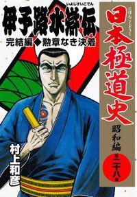 日本極道史~昭和編 第二十八巻