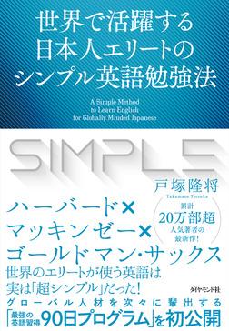 世界で活躍する日本人エリートのシンプル英語勉強法-電子書籍