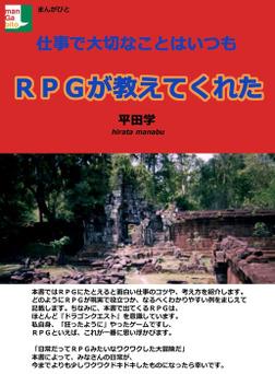 仕事で大切なことはいつもRPGが教えてくれた-電子書籍