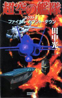 超空の艦隊 エクストラ ファイナル・カウント・ダウン