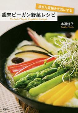疲れた胃腸を元気にする 週末ビーガン野菜レシピ-電子書籍