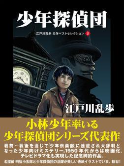 少年探偵団 江戸川乱歩 名作ベストセレクション 3-電子書籍