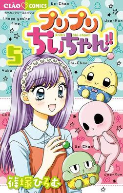 プリプリちぃちゃん!!(5)-電子書籍