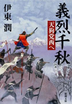 義烈千秋 天狗党西へ-電子書籍