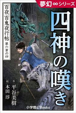 夢幻∞シリーズ 百夜・百鬼夜行帖34 四神の嘆き-電子書籍