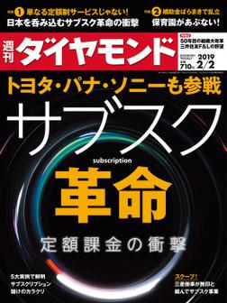 週刊ダイヤモンド 19年2月2日号-電子書籍