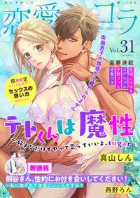 恋愛ショコラ vol.31【限定おまけ付き】