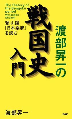 渡部昇一の戦国史入門 頼山陽「日本楽府」を読む-電子書籍