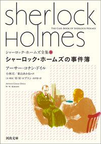 シャーロック・ホームズ全集9 シャーロック・ホームズの事件簿