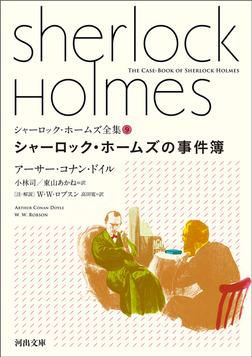 シャーロック・ホームズ全集9 シャーロック・ホームズの事件簿-電子書籍