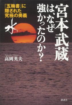 宮本武蔵は、なぜ強かったのか? 『五輪書』に隠された究極の奥義「水」-電子書籍