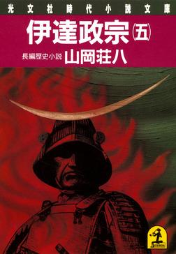 伊達政宗(五)-電子書籍