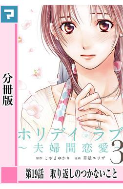 ホリデイラブ ~夫婦間恋愛~【分冊版】 第19話-電子書籍