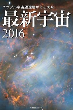 ハッブル宇宙望遠鏡がとらえた 最新宇宙2016-電子書籍
