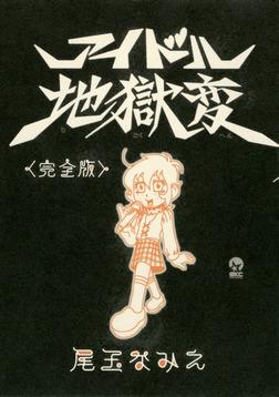 アイドル地獄変<完全版>-電子書籍