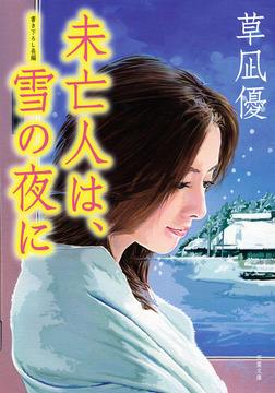 未亡人は、雪の夜に-電子書籍