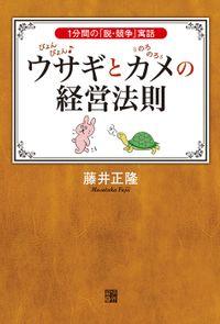 ぴょんぴょんウサギとのろのろカメの経営法則