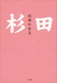 杉田(小学館)
