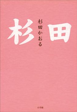 杉田-電子書籍