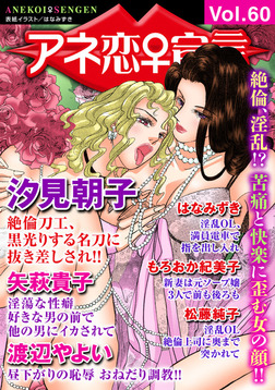アネ恋♀宣言 Vol.60-電子書籍