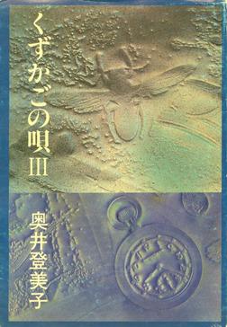 くずかごの唄III-電子書籍