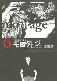 三億円事件奇譚 モンタージュ(6)