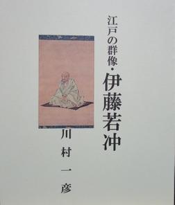 江戸の群像・伊藤若冲-電子書籍