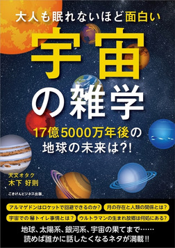 大人も眠れないほど面白い宇宙の雑学-電子書籍