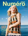 Numero TOKYO(ヌメロトウキョウ) 2020 年 6月号 [雑誌]