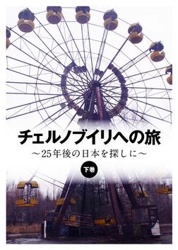 チェルノブイリへの旅 ~25年後の日本を探しに~〈下巻〉-電子書籍
