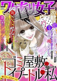 ワケあり女子白書 vol.20