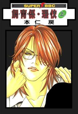 飼育係・リカ(上)-電子書籍