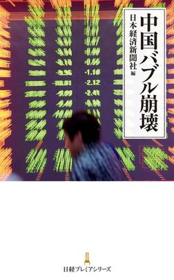中国バブル崩壊-電子書籍