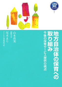 地方自治体の保育への取り組み 今後の保育サービス提供の視点-電子書籍