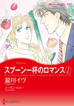スプーン一杯のロマンス 1-電子書籍