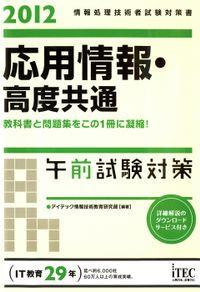 2012 応用情報・高度共通午前試験対策