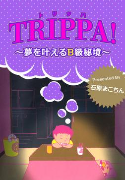 トリッパ ~夢を叶えるB級秘境~-電子書籍