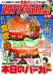 週刊漫画TIMES 2020年9/25号