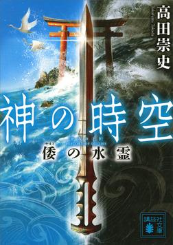 神の時空 倭の水霊-電子書籍