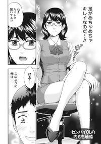 艶肌マニアックス 【分冊版 4/9】