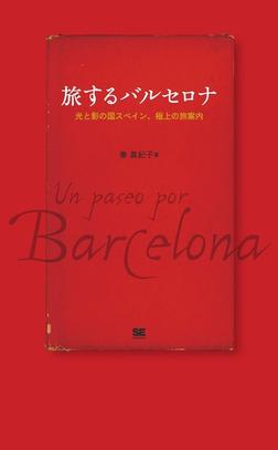旅するバルセロナ 光と影の国スペイン、極上の旅案内-電子書籍