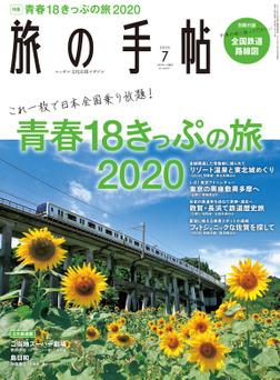 旅の手帖_2020年7月号-電子書籍
