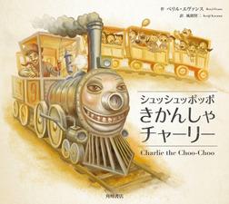 シュッシュッポッポきかんしゃチャーリー-電子書籍