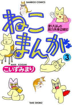 ねこまんが (3)-電子書籍