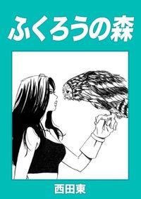 ふくろうの森(Jコミックテラス)