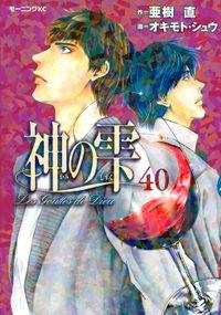神の雫(40)